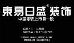 北京东易日盛®·首铭bob游戏app下载